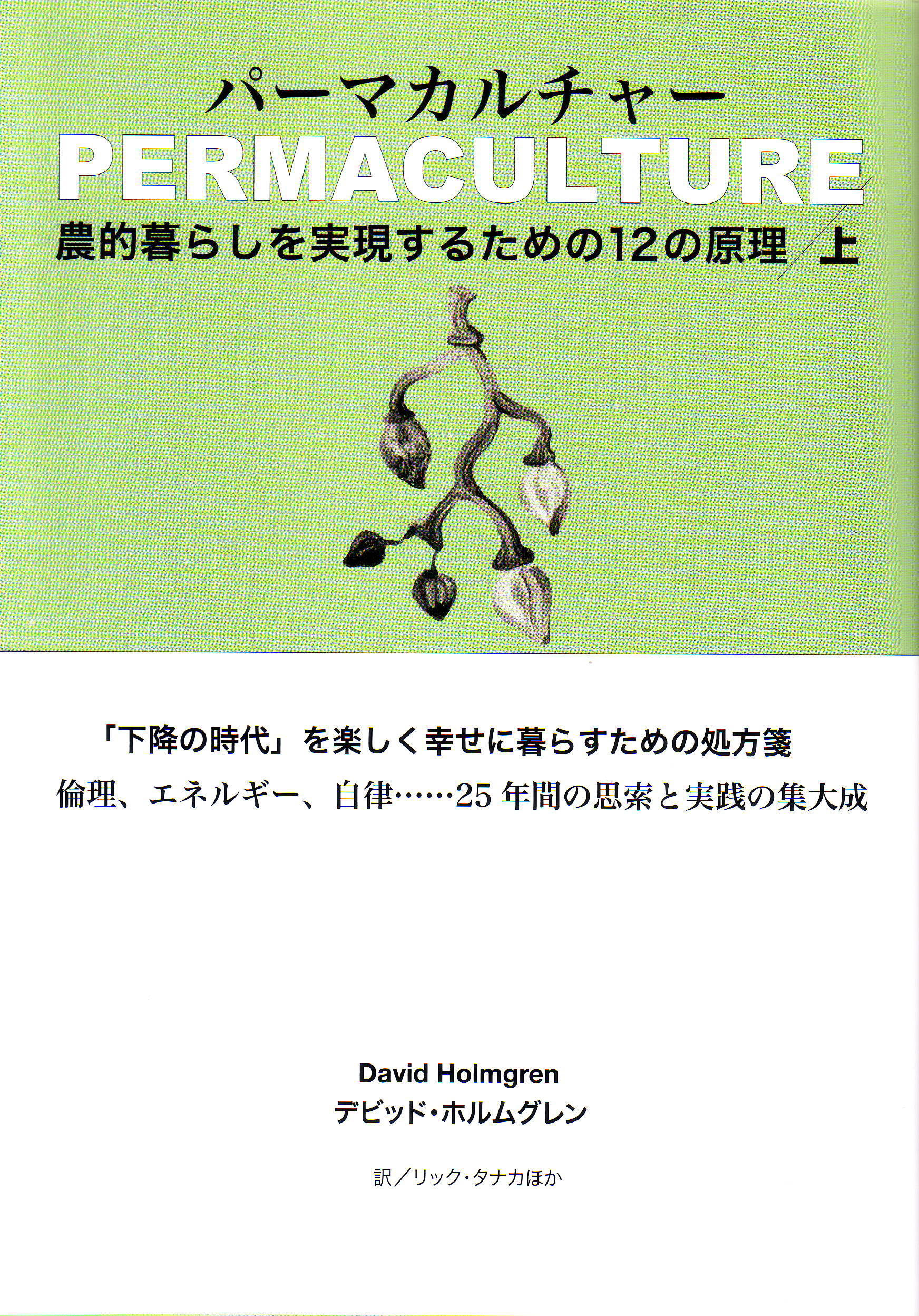 『パーマカルチャー:農的暮らしを実現するための12の原理(上下巻)』